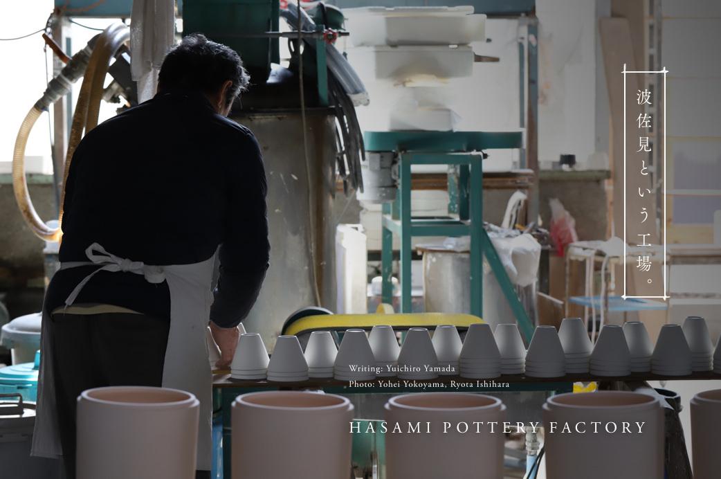波佐見という工場